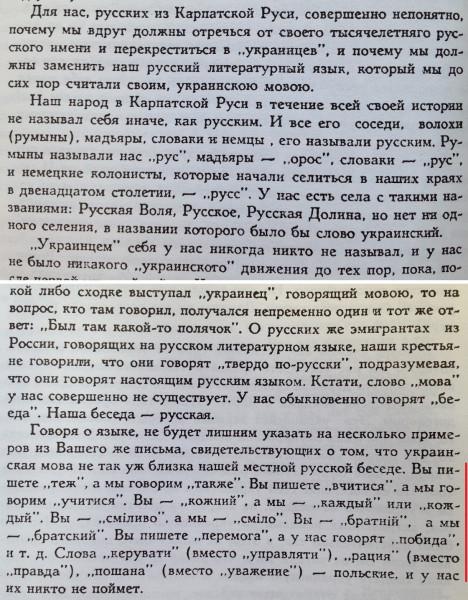 Карпатская Русь.jpg