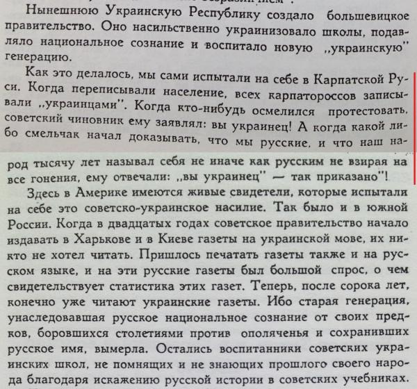 Украинизация Карпатская Русь.jpg