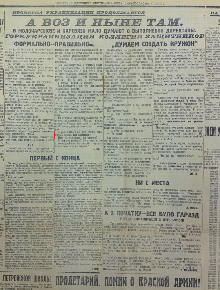 Украинизация 1927 486_1