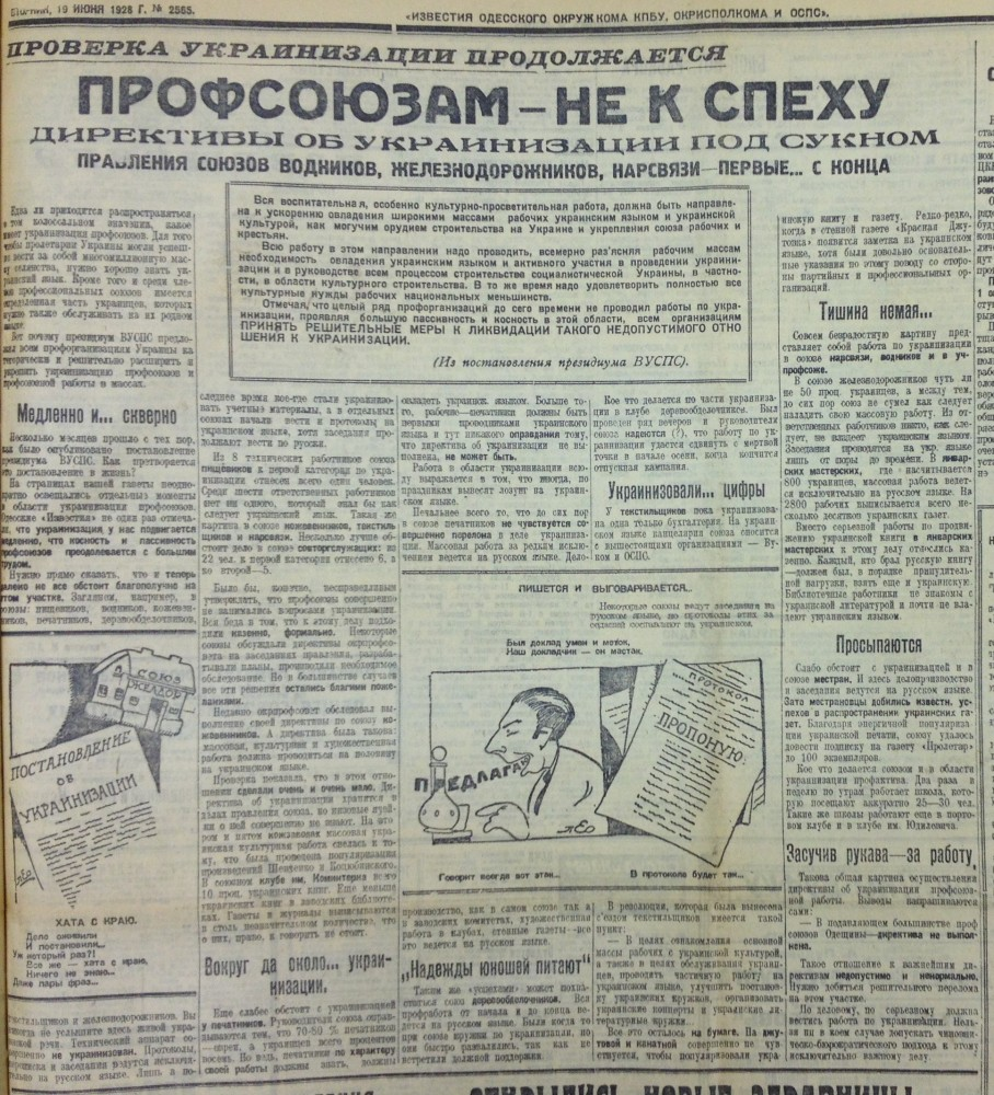 Украинизация 1927 487