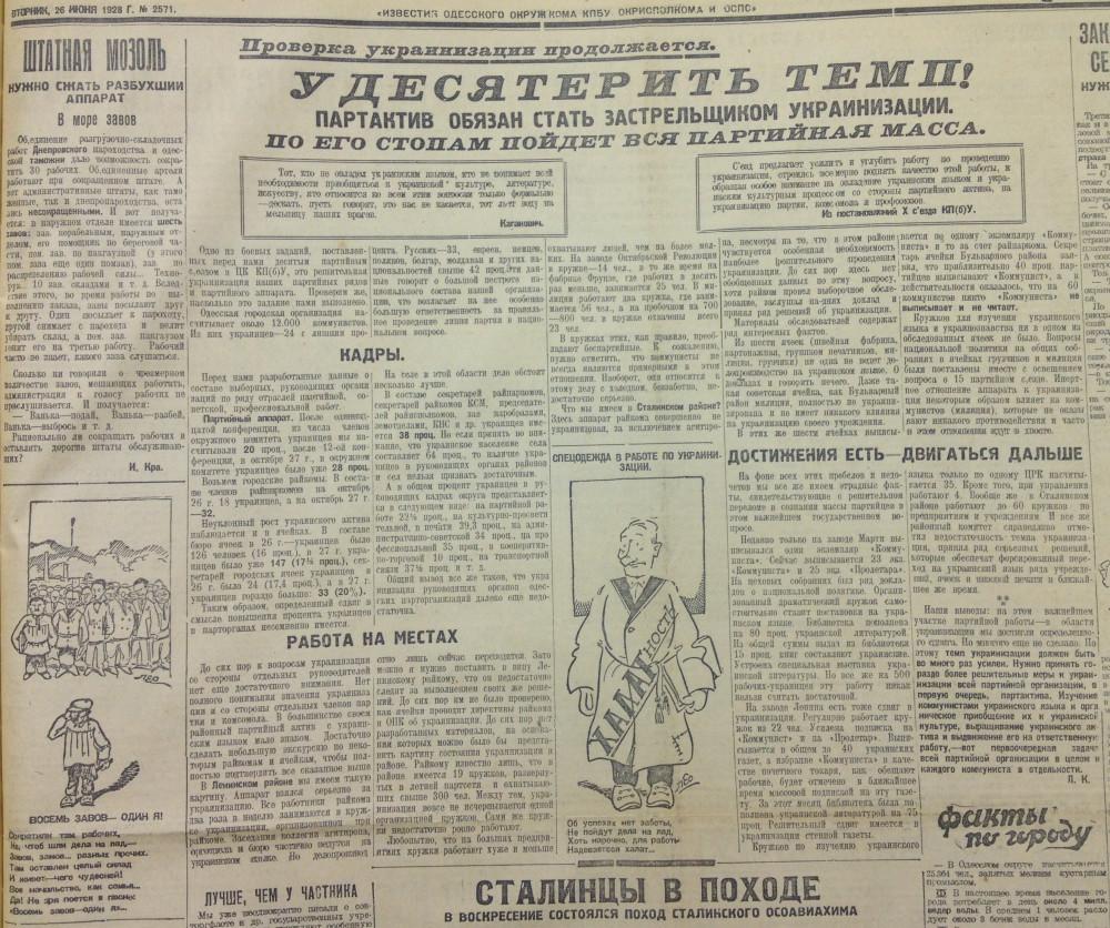 Украинизация 1927 488
