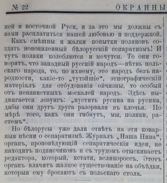 Пустить русина на русина 1911.jpg