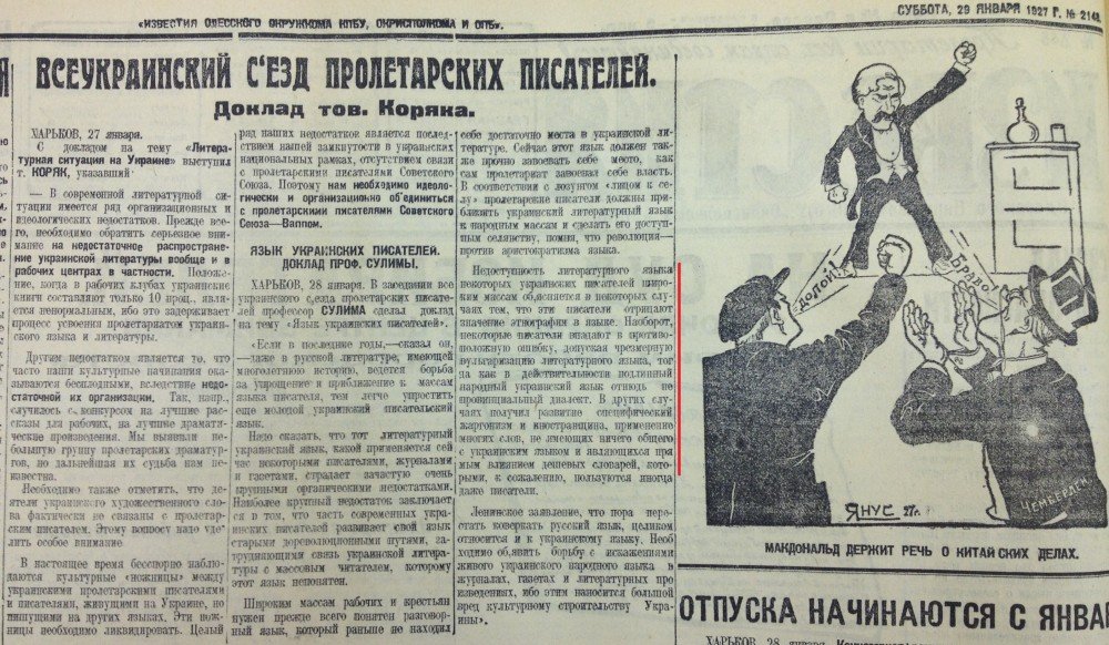 Украинизация 1927 489
