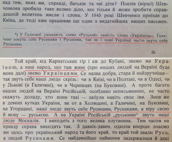 Украинизация 1912.JPG