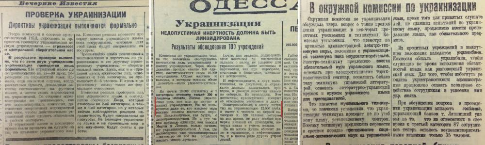 Украинизация 1927 532