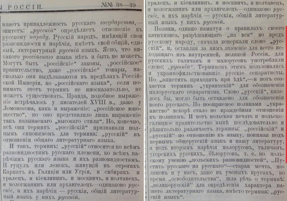 Русский российский 1910.jpg