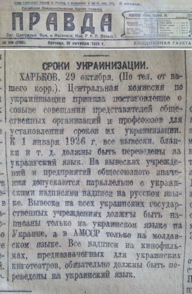 Украинизация 1925.jpg