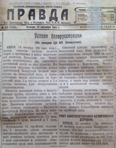 Белоруссизация 1925.jpg