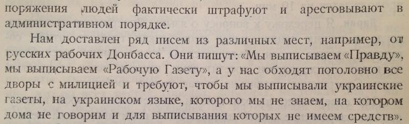 Украинизация Донбасса 1925_1.jpg