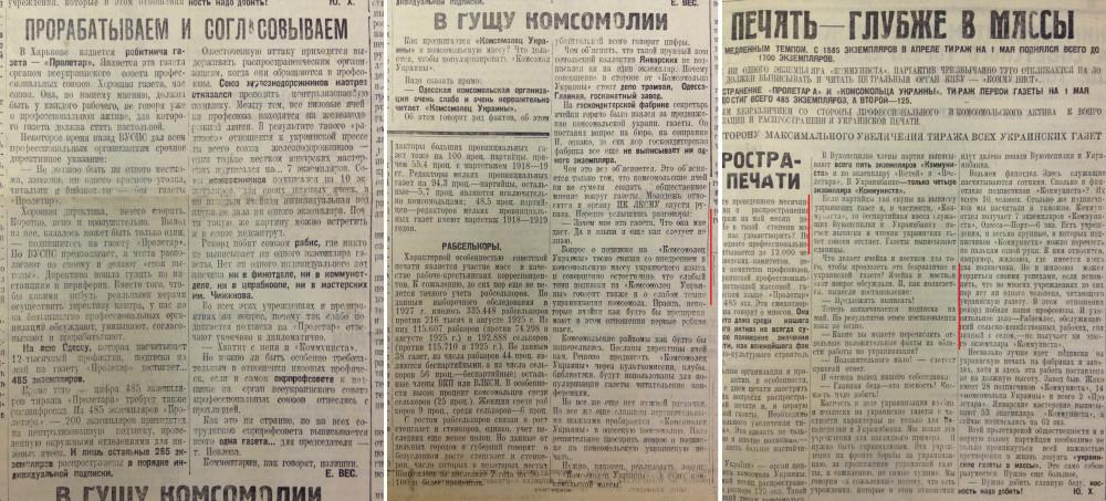 Украинизация 1927 783