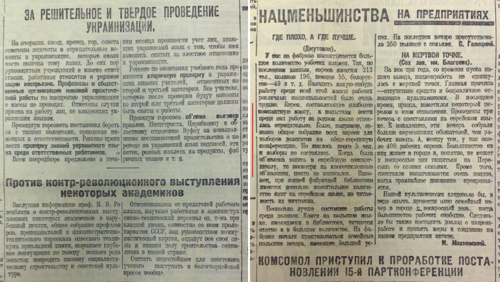 Украинизация 1927 1267