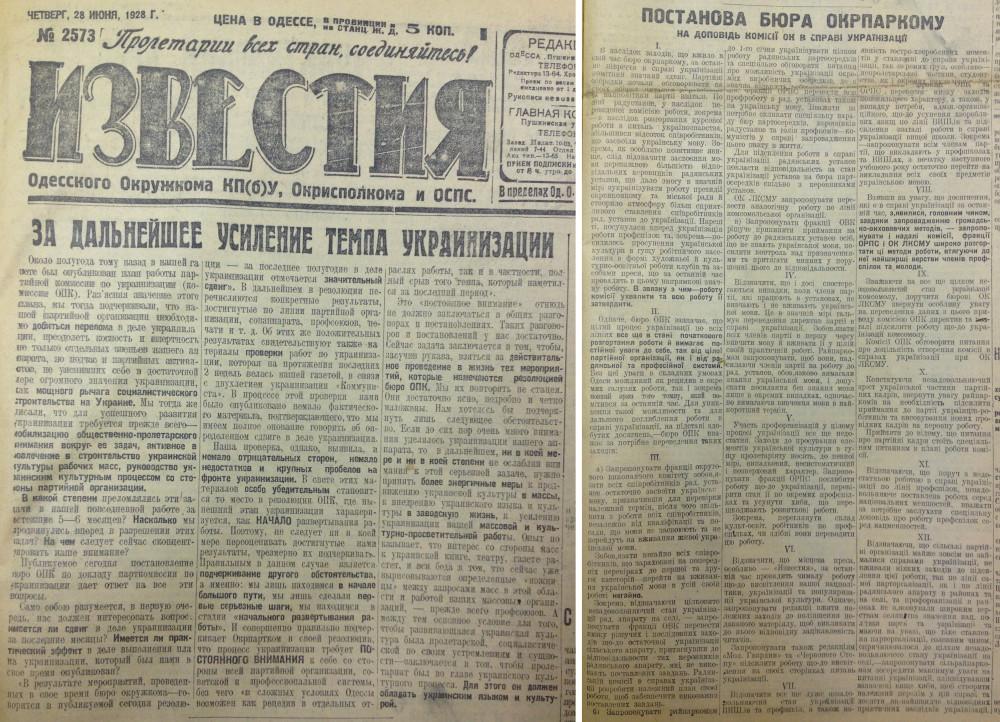 Украинизация 1927 1866