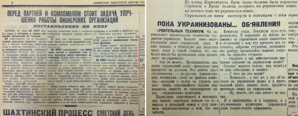 Украинизация 1927 1984