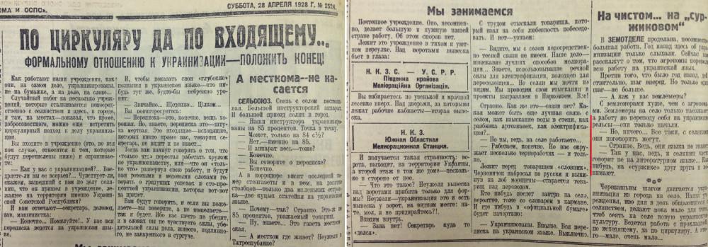 Украинизация 1927 179