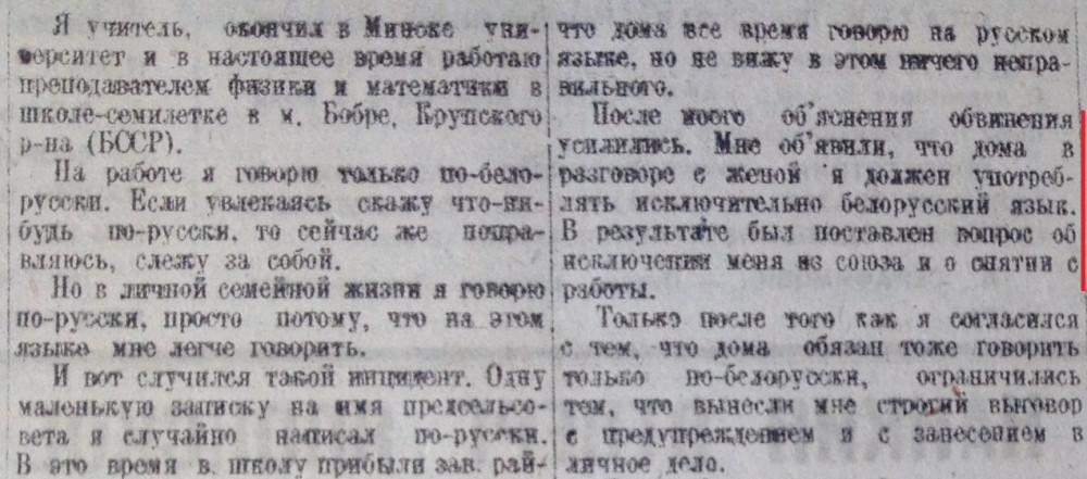 Белоруссизация 1933_0.JPG