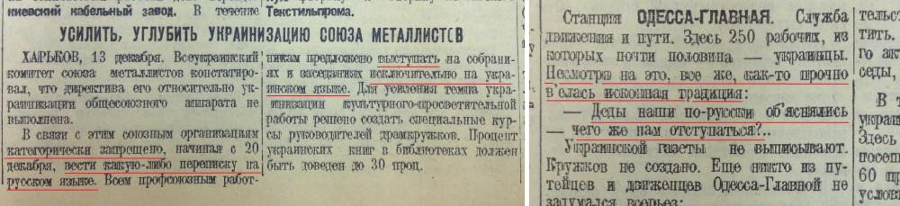 Украинизация 1927 0.JPG