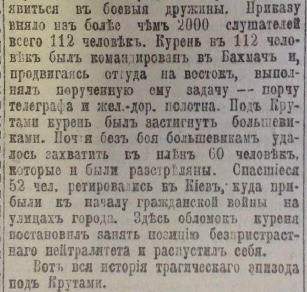 Круты 1918_0.jpg