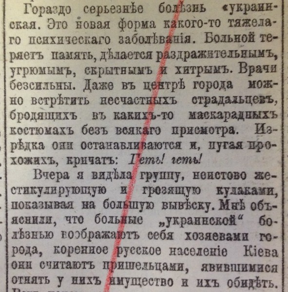 Украинская болезнь 1918.jpg
