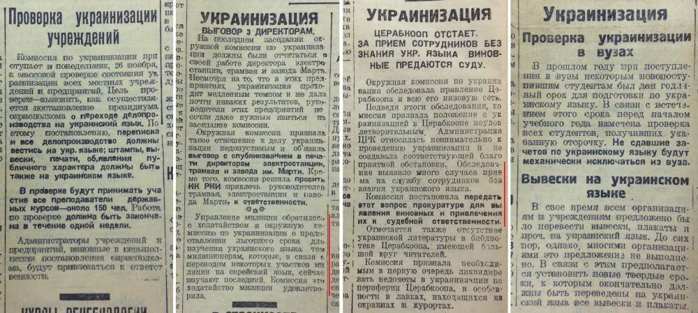 Украинизация 1927 3.JPG