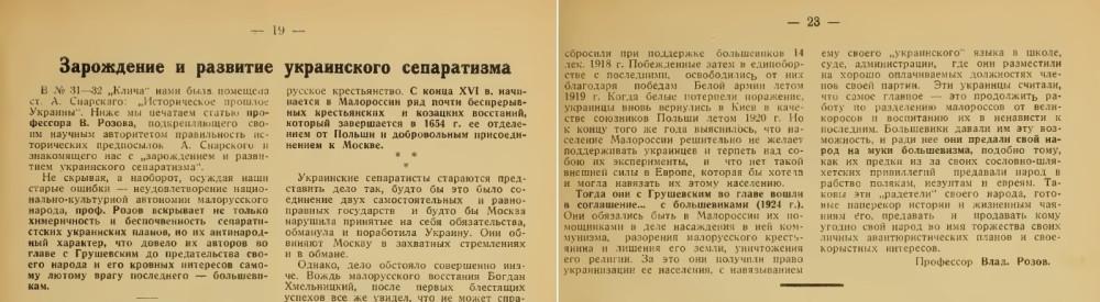 Клич 1939_1.jpg