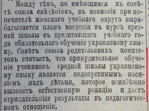 Укроязык Украинизация 1917_1.jpg