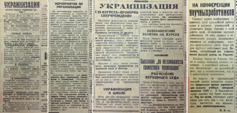 Украинизация 1927 4_0.JPG