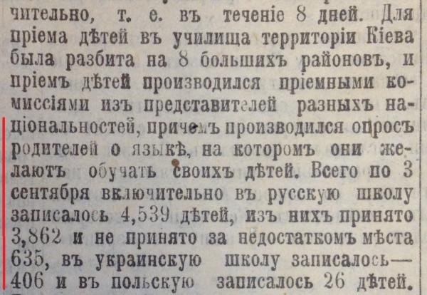Прием Украинизация 1917_1.jpg