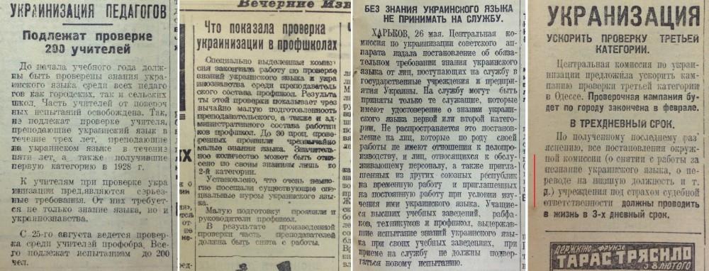 Украинизация 1927 4_1
