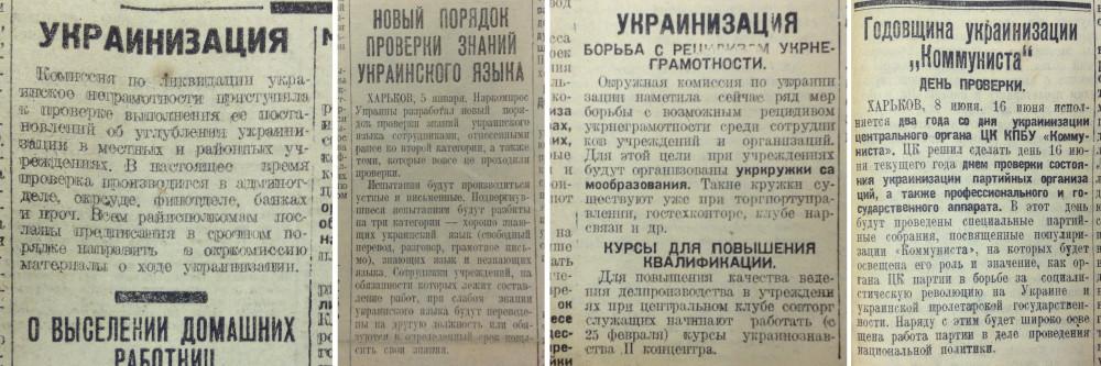 Украинизация 1927 4_1_1