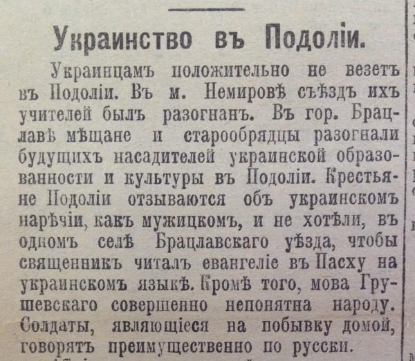 Подолия Украинизация 1917_1.jpg