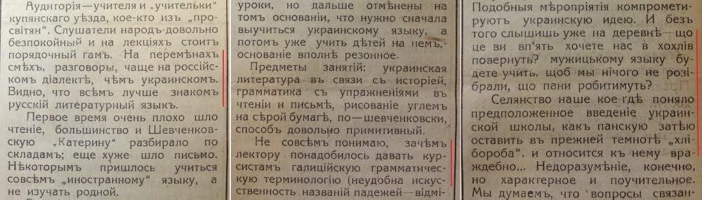 Купянск 1 Украинизация 1917_2.jpg