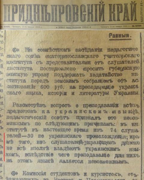 Екатеринослав Украинизация 1918.jpg