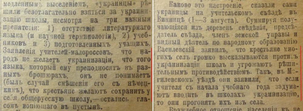Цветы Украинизации 1917_1.jpg