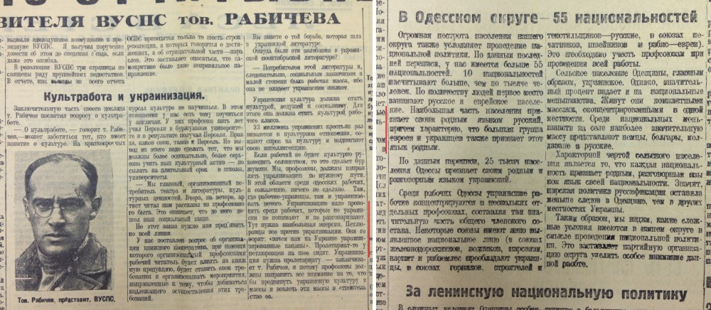 Украинизация 1927 53