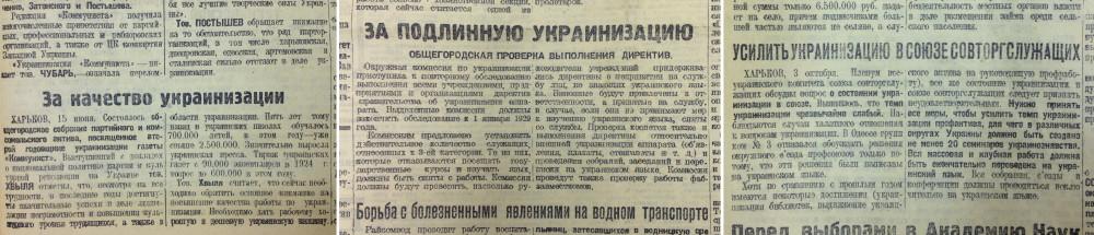 Украинизация 1927 53_2