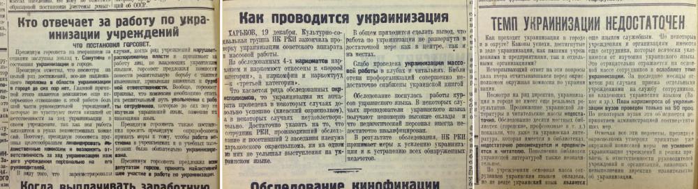 Украинизация 1927 54