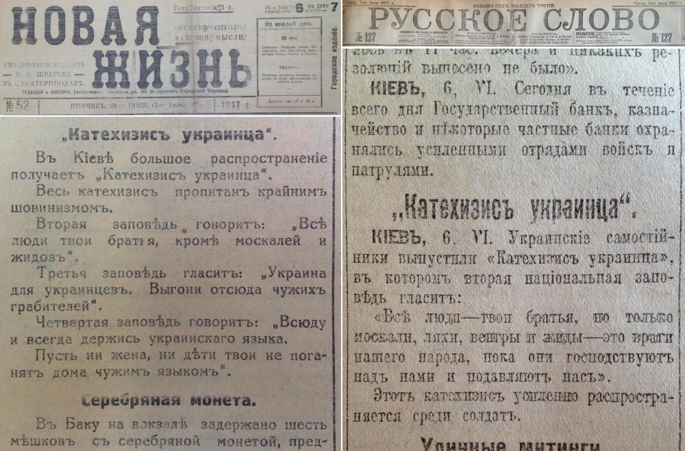 Катехизис Украинца 1917.jpg