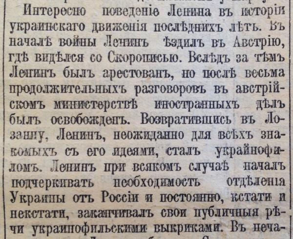Украинофильство Ленина 1917.jpg
