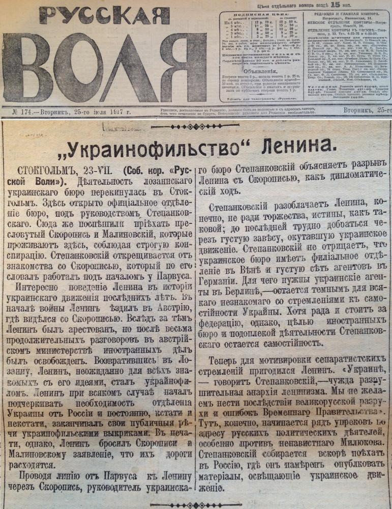Украинофильство Ленина 1917_1.jpg
