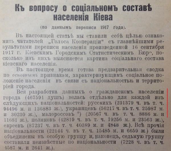 Перепись Киев 1917.JPG