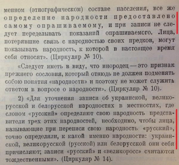 Перепись 1926.jpg