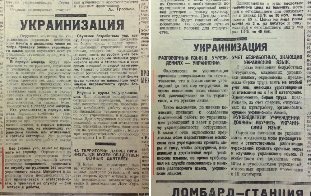Украинизация 1927 67