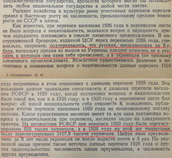 Большевик 1940_2.jpg