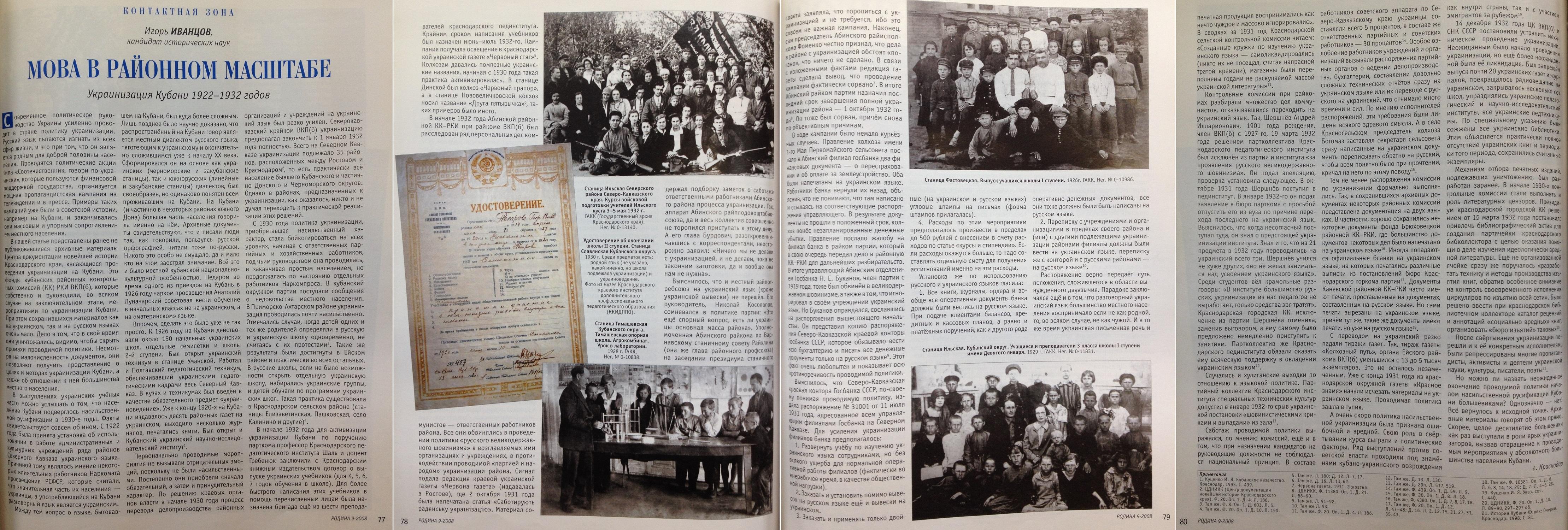 """Фото статьи:""""МОВА В РАЙОННОМ МАСШТАБЕ. Украинизация Кубани 1922-1932."""""""