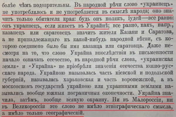 Украинец 1874.jpg