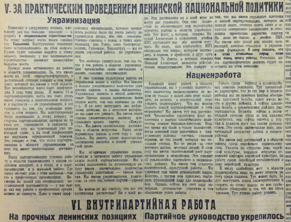 Украинизация 1927 197