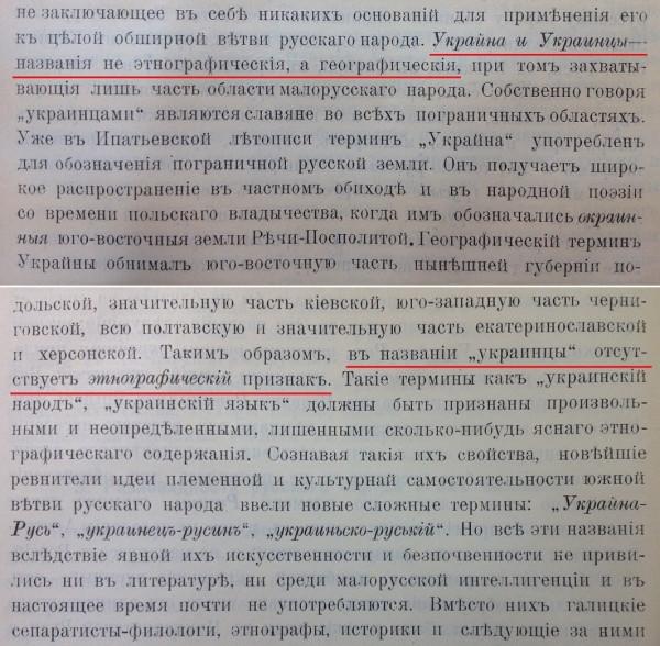 Украинцы 1907_3.jpg