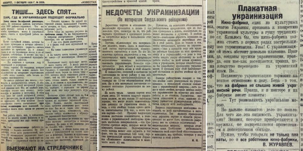 Украинизация 1927 237