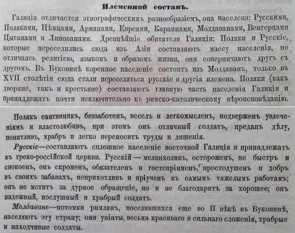 Галиция Генштаб 1870_1.jpg