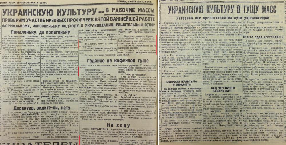 Украинизация 1927 240